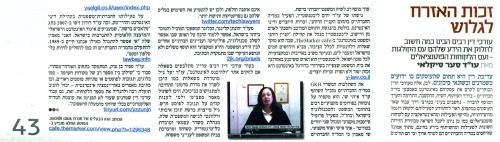 רשימת עורכי הדין המובילים והמשפיעים במדיה החברתית בישראל
